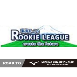 東海ルーキーリーグ U-16<br/>~create the future~