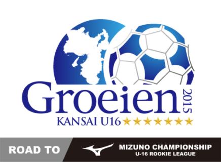 関西 U-16~Groeien~