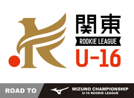 関東Rookie LeagueU-16