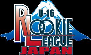 2019年度ミズノ全国ルーキーリーグ交流大会