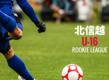 北信越U-16サッカールーキーリーグ