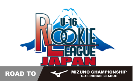 北海道ルーキーリーグ