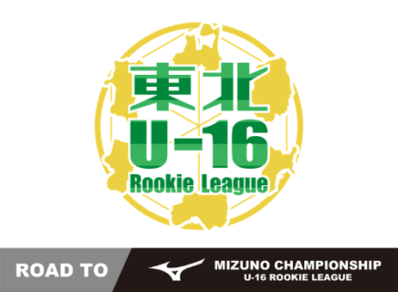 東北 U-16 ROOKIE LEAGUE